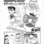 Doraemon xxx La Mama de Nobita Teniendo Sexo